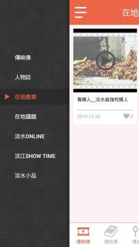 淡水@live apk screenshot