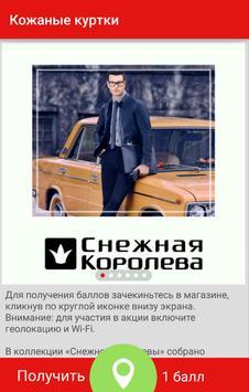 Баллы Плюс screenshot 1