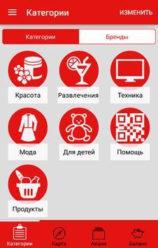 Баллы Плюс screenshot 2