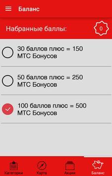 Баллы Плюс screenshot 4
