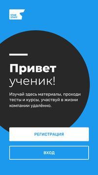 StarStaff - клиент для обучения персонала poster