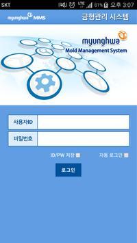 명화공업 금형관리 poster