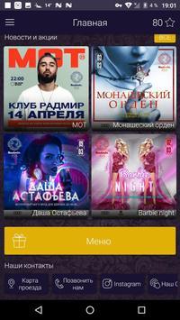 Radmir club скриншот 1