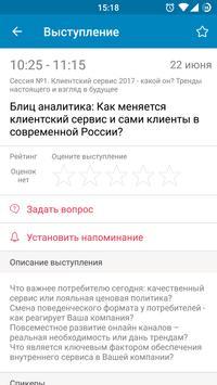 InterForum screenshot 4
