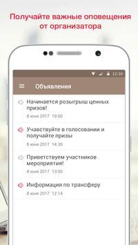 ЭДО-2017 screenshot 3