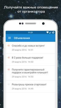 Новый МЗС apk screenshot
