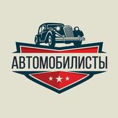 АвтоМобилисты - Набережные Челны icon
