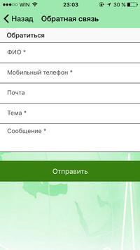 ГАУЗ МО Клинская Городская Больница screenshot 4