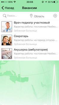 ГАУЗ МО Клинская Городская Больница screenshot 5