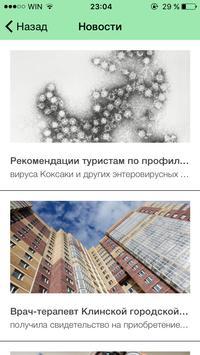 ГАУЗ МО Клинская Городская Больница screenshot 7