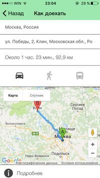 ГАУЗ МО Клинская Городская Больница screenshot 14
