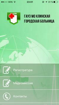 ГАУЗ МО Клинская Городская Больница screenshot 16