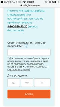 ГАУЗ МО Клинская Городская Больница screenshot 1