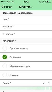 ГАУЗ МО Клинская Городская Больница screenshot 2