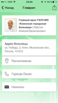 ГАУЗ МО Клинская Городская Больница screenshot 3