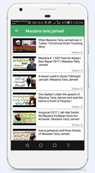 Islamic speeches screenshot 3