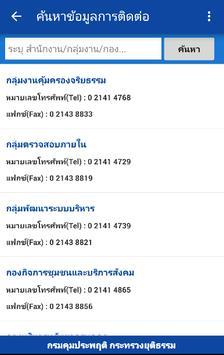 DOP Service screenshot 2