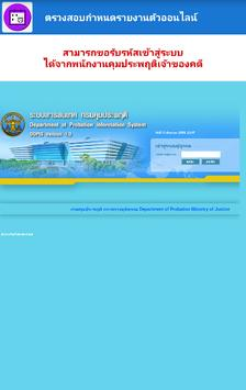 DOP Service screenshot 3