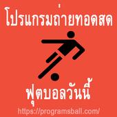โปรแกรมถ่ายทอดสดฟุตบอล icon