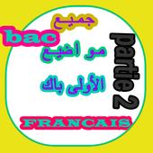production ecrite francais jihawi icon