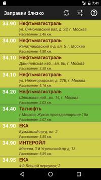 Заправки близко apk screenshot