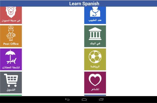 تعلم اللغة الاسبانية  والحديث بها poster