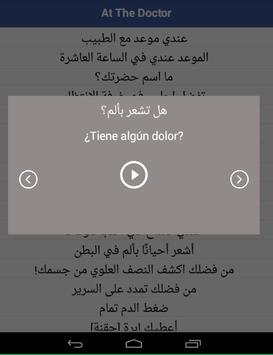 تعلم اللغة الاسبانية  والحديث بها screenshot 2