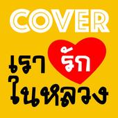 เรารักในหลวง - Cover Editor icon