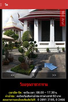 Bangkok Virtual Tour screenshot 1