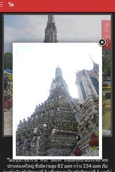 Bangkok Virtual Tour screenshot 2