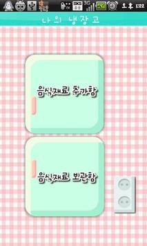 우렁각시밥상 poster