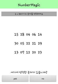 숫자마술 poster