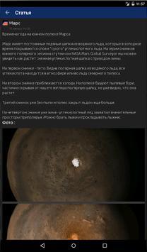 Открытый космос apk screenshot