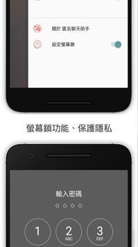 匿名聊天助手 apk screenshot