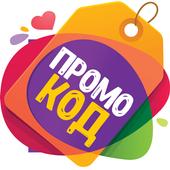 ПромоКОД - бесплатные купоны, скидки, акции icon
