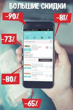 ПромоКОД - бесплатные купоны, скидки, акции poster