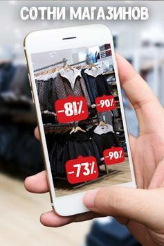ПромоКОД - бесплатные купоны, скидки, акции apk screenshot