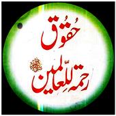 Haqooq Rahmatul Lil Aalameen icon