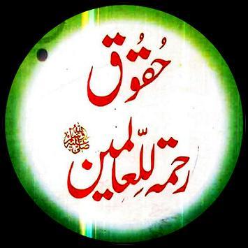 Haqooq Rahmatul Lil Aalameen poster