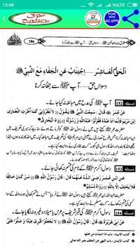 Haqooq Rahmatul Lil Aalameen apk screenshot