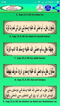 Haqooq Rahmatul Lil Aalameen screenshot 3