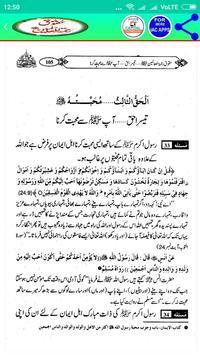 Haqooq Rahmatul Lil Aalameen screenshot 4