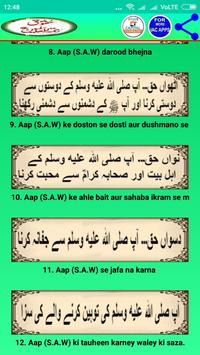 Haqooq Rahmatul Lil Aalameen screenshot 5