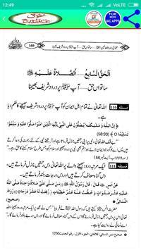 Haqooq Rahmatul Lil Aalameen screenshot 6