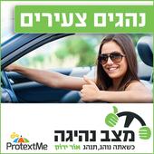 ProtextMe מצב נהיגה אור ירוק icon
