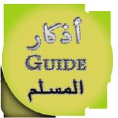 أذكار Guide المسلم icon