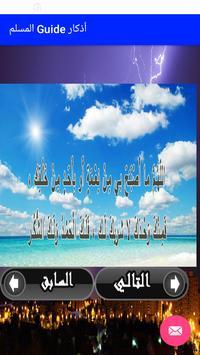 أذكار Guide المسلم screenshot 2