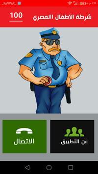 شرطة الاطفال المصري poster