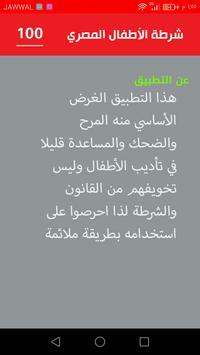 شرطة الاطفال المصري apk screenshot