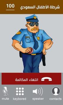 شرطة الاطفال السعودي apk screenshot